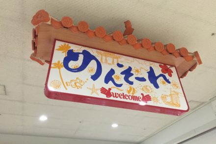 "Sign: ""Welcome to Okinawa! Men sou-re!"""